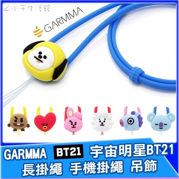《免運》GARMMA 長掛繩 宇宙明星BT21 手機掛繩 吊飾 證件吊繩 BTS 防彈少年團