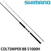 漁拓釣具 SHIMANO COLTSNIPER BB S1000H (岸拋鐵板竿)
