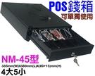 ShenChao NM-45 錢箱 錢櫃 錢屜 四鈔五幣 有暗櫃 收銀機 RJ11