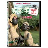 笑笑羊第二季:二人世界DVD