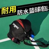 球包-籃球包訓練運動雙肩背包籃球袋網兜網袋藍球裝備排球足球收納背包