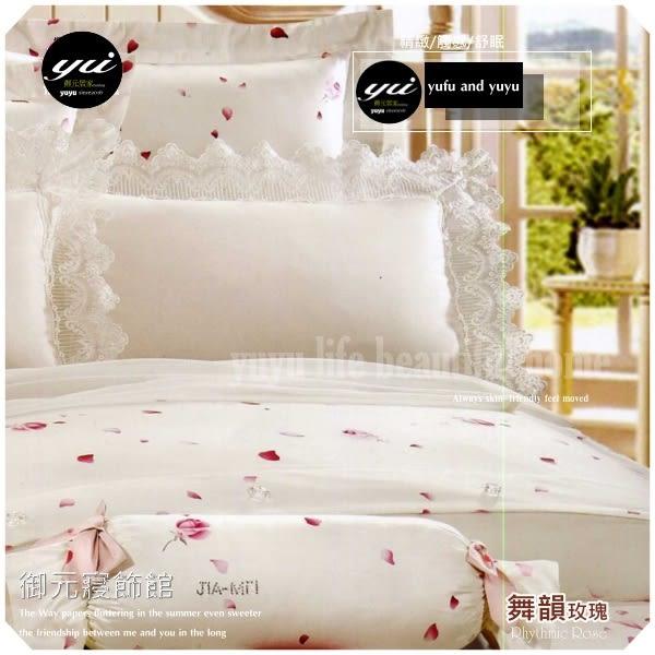 『舞韻玫瑰』(6*7尺)床罩組/粉☆【御元居家】-專櫃級- 七件套60支高觸感絲光棉/特大