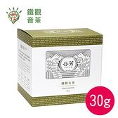 谷芳-鐵觀音茶包(3gX10入)