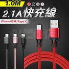 2.1A 充電線 快充線 iphone  鋁合金 傳輸線 編織防斷 黑色