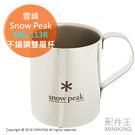 【配件王】 日本代購 雪峰 Snow P...