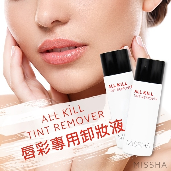 韓國 MISSHA ALL KILL TINT REMOVER 卸唇液 30ml【櫻桃飾品】【29750】
