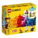 LEGO 樂高 Classic 經典系列 11013 創意透明顆粒 【鯊玩具Toy Shark】
