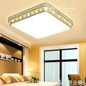 LED正方形房間臥室吸頂燈現代簡約平板書房裝修餐廳節能燈具燈飾 220vNMS造物空間