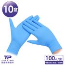 【勤達】NBR藍色手套-10盒/箱 -(...