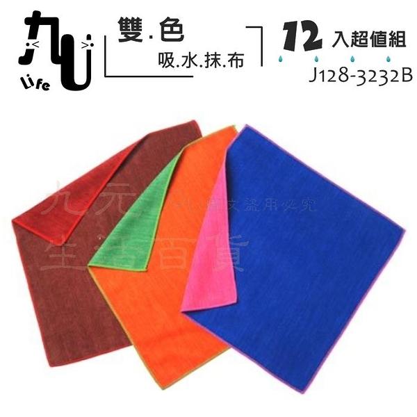 【九元生活百貨】9uLife 雙色吸水抹布12入超值組 雙色抹布 雙色擦拭布 超細纖維 乾濕兩用