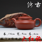 宜興紫砂壺大紅袍~全手工仿古220cc範...