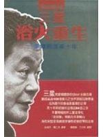 二手書博民逛書店 《三星浴火重生:李健熙改革十年》 R2Y ISBN:9867460219│金成洪、禹仁浩
