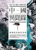 (二手書)中國異聞錄(卷二完):樓蘭龍墓.龍族後裔