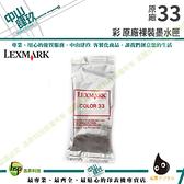 LEXMARK 33  彩色 原廠裸裝墨水匣