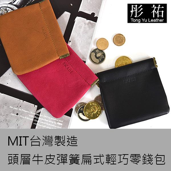 【彤祐TongYu】彈簧扁式輕巧型零錢包 真皮牛皮男用女用隨身皮夾皮包卡片包錢夾小錢包硬幣包