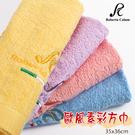 【衣襪酷】Roberta Colum 歐風素彩 方巾 純棉 台灣製 諾貝達卡文