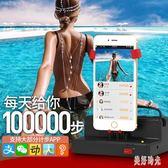 手機搖步計步器搖搖器 自動刷步神器 搖擺支架微信平安運動步數機OB5607『美好時光』