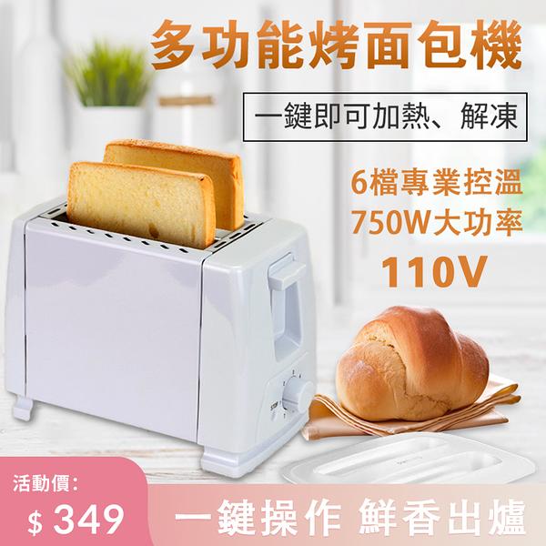 【現貨】烤麵包機 早餐機 烤土司機110V全自動多功能烤麵包機吐司機 新年禮物igo