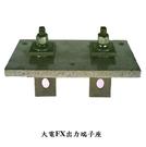 焊接五金網 - 大電出力端子座