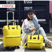 日本流行媽咪拉桿包萬向輪旅行包女手提行李包學生雙肩背包拉桿袋【台秋節快樂】