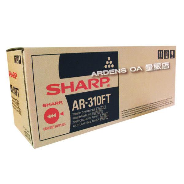 【免運】SHARP 夏普 AR-310FT 影印機原廠碳粉--適用AR-185/235/275/236/276/258/318