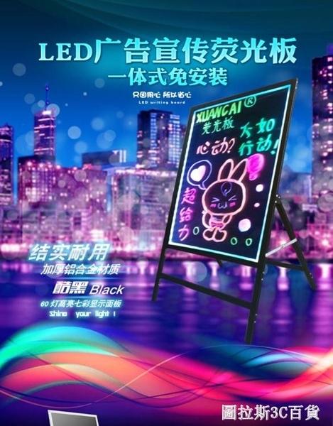 電子熒光板62 110廣告板發光板寫字板 led熒光板 手寫板 熒光黑板QM 圖拉斯3C百貨