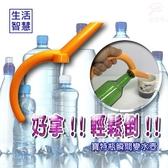 金德恩 台灣製造 寶特瓶專用倒水輔助器/握把設計/澆花/倒飲料/倒水器