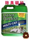 貓砂 Litter purrfect 小蘇打粉除臭貓砂 15.9公斤 綠桶 好市多貓砂 限宅配