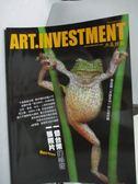 【書寶二手書T8/雜誌期刊_XCV】典藏投資_27期_一張照片一億台幣的秘密等