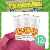 【限宅配】Hallmark合瑪克 大童防曬箱購組【BG Shop】防曬凝乳x12