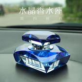 汽車香水 高檔車載香水擺件 古龍車內香水座水晶車用座式香水飾品