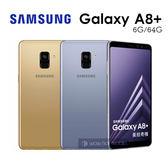 SAMSUNG  Galaxy A8+(2018)/A8 PLUS  6+64G 現貨 贈玻璃保貼