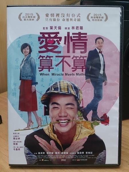 挖寶二手片-N04-030-正版DVD-華語【愛情算不算】-周幼婷 張翰 布魯斯(直購價)