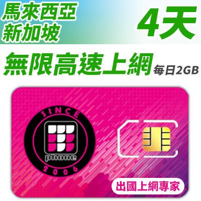 【TPHONE上網專家】新加坡/馬來西亞 無限高速上網卡 7天 每天前面2GB支援高速
