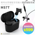 MS7T雙耳無線藍芽耳機 x 重低音磁吸藍牙運動耳機(太空灰) 磁吸艙 無線耳機【BF0020D】