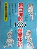 【書寶二手書T5/嗜好_OJJ】超白痴的100種樂生活_現代生活樣式學會