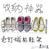 鞋架 磁黏節省空間門後鐵門專用拖簡易鞋櫃 酷斯特數位3c YXS