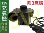 FY-068A 車用電動抽氣泵 充氣泵 pump幫浦 吸氣泵 真空抽氣泵 充氣機 抽氣機 電動打氣機打氣筒
