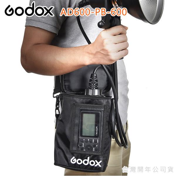 EGE 一番購】GODOX AD600系列 專用外拍燈背包 AD600-PB-600【公司貨】