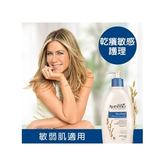 Aveeno艾惟諾 燕麥高效舒緩保濕乳(354mlx12入)