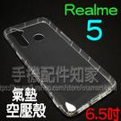 【氣墊空壓殼】OPPO Realme 5/6i/5i/Realme C3 6.5吋 防摔氣囊輕薄保護殼/防護背蓋/軟殼/外殼/抗摔透明殼