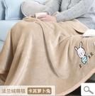 寢居小毛毯 被子珊瑚絨加厚冬季保暖蓋腿毯子宿舍學生辦公室午睡毯單人【快速出貨八折搶購】