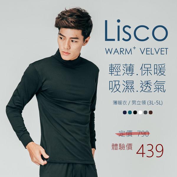 男立領 Lisco 薄暖衣 保暖衣 3L-5L 下標區 大尺碼 睡衣 內搭 衛生衣 發熱衣【FuLee Shop服利社】