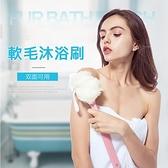 Qmishop 洗澡刷 沐浴球 沐浴刷 軟毛刷 洗澡 刷子 搓澡神器 按摩 二合一搓背刷 浴刷【J2297】