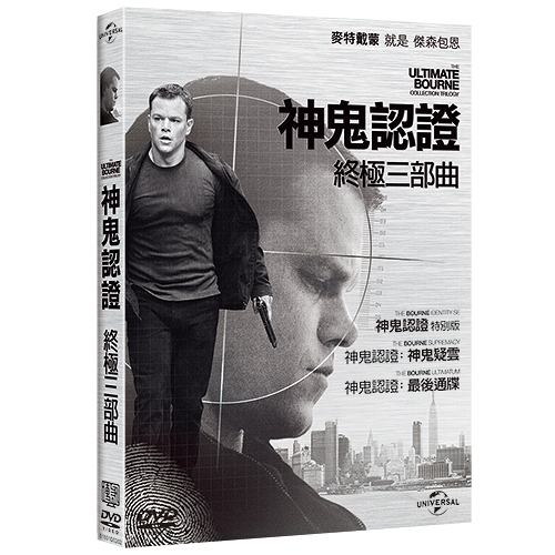 神鬼認證 終極三部曲 DVD The Ultimate Bourne Collection Trilogy