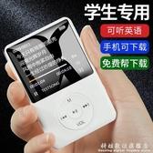鉑典 mp3隨身聽音樂hifi播放器學生版mp4小型mp5插卡式小巧便攜式 超薄m