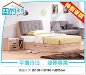 《固的家具GOOD》124-02-ADC 諾拉3.5尺收納床底【雙北市含搬運組裝】