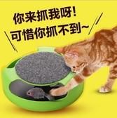 【貓抓老鼠板】貓咪玩具用品TV火爆產品逗貓器 寵物玩具 貓玩具 益智遊戲 NF