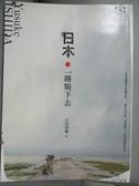 【書寶二手書T5/旅遊_HAH】日本.一路騎下去_Timeout, 石田裕輔
