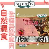 四個工作天出貨除了缺貨》紐西蘭Addiction自然癮食全齡貓無穀鹿肉貓糧-454g